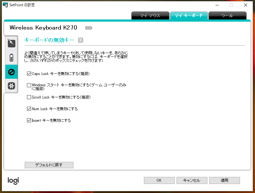 キーボードの無効キーの設定画面
