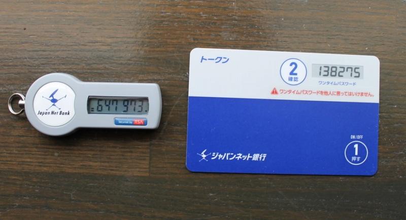 ジャパンネット銀行トークンの新型・旧型比較