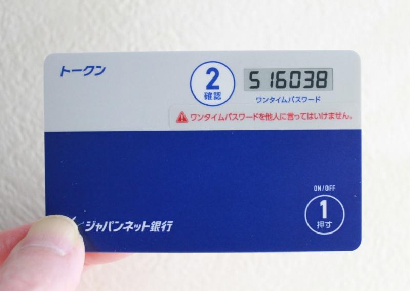 ジャパンネット銀行のカード型トークン
