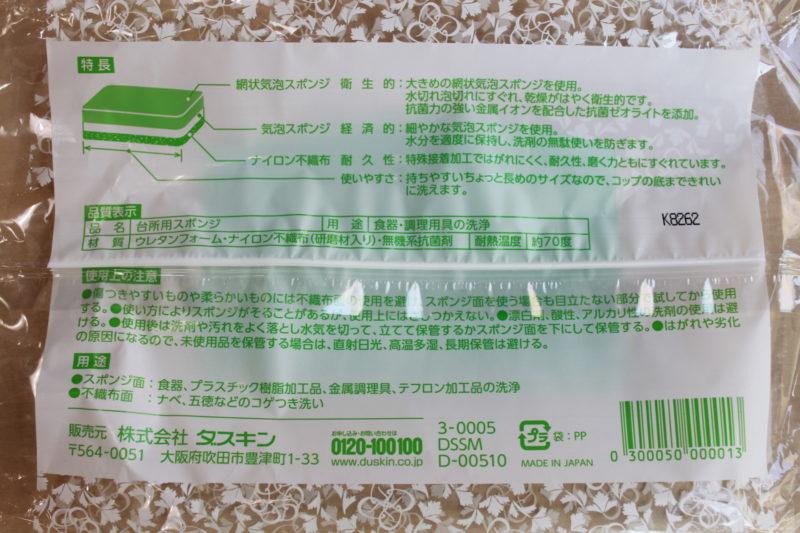 ダスキンスポンジ包み紙の説明書