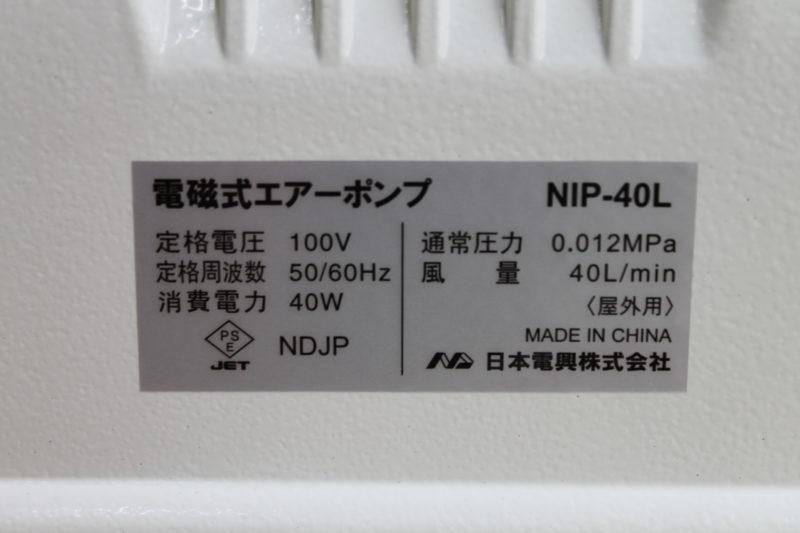 NIP-40L規格表